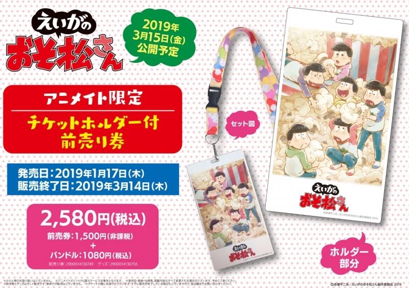 【チケット】えいがのおそ松さん アニメイト限定チケットホルダー付き 前売券