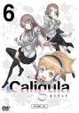 【DVD】TV Caligula ‐カリギュラ‐ 第6巻の画像