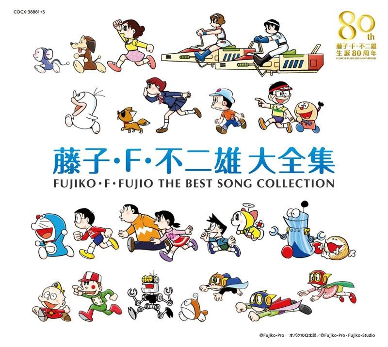 【アルバム】藤子・F・不二雄 生誕80周年 藤子・F・不二雄 大全集