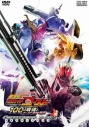 【DVD】劇場版 仮面ライダーゴースト 100の眼魂とゴースト運命の瞬間 コレクターズパックの画像