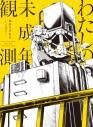 【アルバム】和田たけあき くらげP/わたしの未成年観測 初回生産限定盤の画像