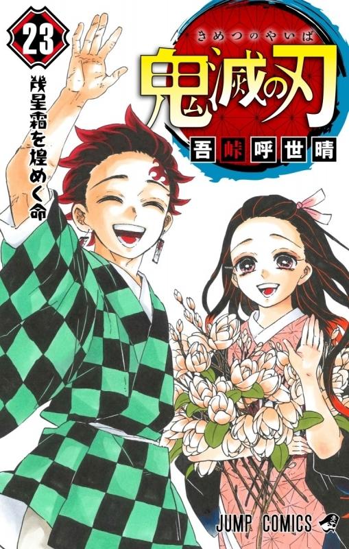 【コミック】鬼滅の刃(23) 通常版