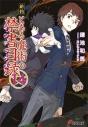 【小説】新約 とある魔術の禁書目録(14)の画像