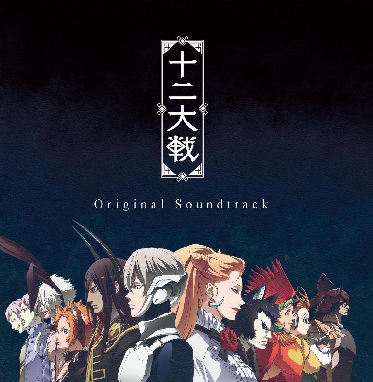 【サウンドトラック】TV 十二大戦 オリジナルサウンドトラック