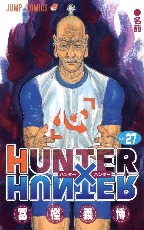 【コミック】HUNTER×HUNTER(27)