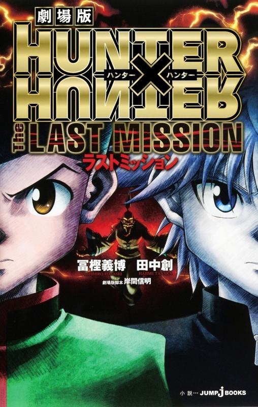 【小説】劇場版 HUNTER×HUNTER The LAST MISSION