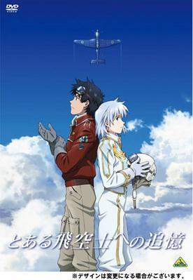 【DVD】映画 とある飛空士への追憶