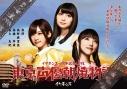 【DVD】イヤホンズ 東京声優朝焼物語LIVE 通常盤の画像