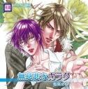 【ドラマCD】BLCDコレクション 無慈悲なカラダの画像