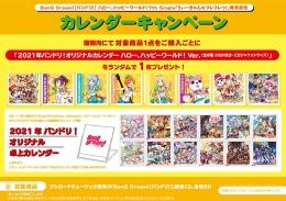 BanG Dream! [バンドリ!] ハロー、ハッピーワールド!7th Single「うぃーきゃん☆フレフレっ!」発売記念カレンダーキャンペーン画像
