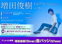 増田俊樹 1stアルバム発売記念 早期購入キャンペーン画像