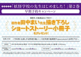 ドラマCD「妖怪学校の先生はじめました!」第2巻 早期予約キャンペーン画像