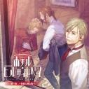 【ドラマCD】ホテル・ヒルサイドベイ 第一章 ~黄昏に煙る雨~の画像