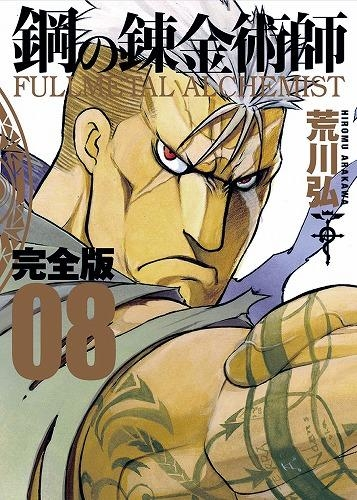 【コミック】鋼の錬金術師 完全版(8)