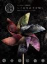 【アルバム】ミュージカル『刀剣乱舞』 ~三百年の子守唄~ 初回限定盤Aの画像