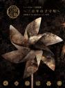 【アルバム】ミュージカル『刀剣乱舞』 ~三百年の子守唄~ 初回限定盤Bの画像