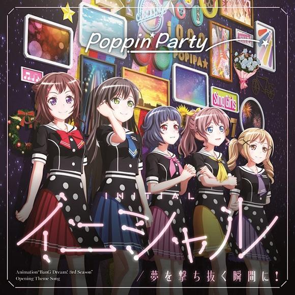 【キャラクターソング】BanG Dream! バンドリ! Poppin'Party イニシャル/夢を撃ち抜く瞬間に! キラキラVer. Blu-ray付生産限定盤
