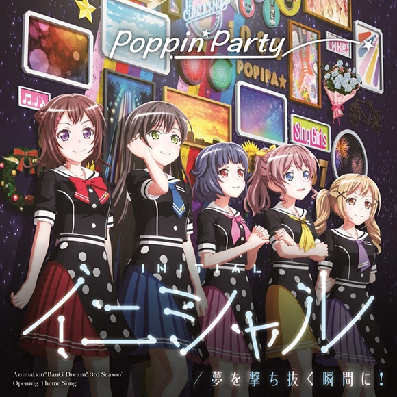 【キャラクターソング】BanG Dream! バンドリ! Poppin'Party イニシャル/夢を撃ち抜く瞬間に! キラキラVer. 通常盤