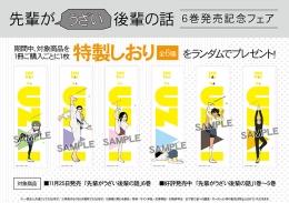 「先輩がうざい後輩の話」6巻発売記念フェア画像