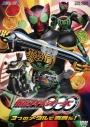 【DVD】HERO CLUB 仮面ライダーオーズ VOL.1 3つのメダルで変身だ!の画像