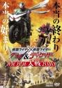 【DVD】劇場版 仮面ライダー×仮面ライダーW&ディケイド MOVIE大戦2010 通常版の画像