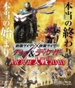 【Blu-ray】劇場版 仮面ライダー×仮面ライダーW&ディケイド MOVIE大戦2010 通常版の画像