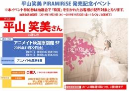 平山笑美『PIRAMIRiSE』発売記念イベント画像