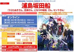 浦島坂田船「RAINBOW」発売記念 オンラインミーティング画像