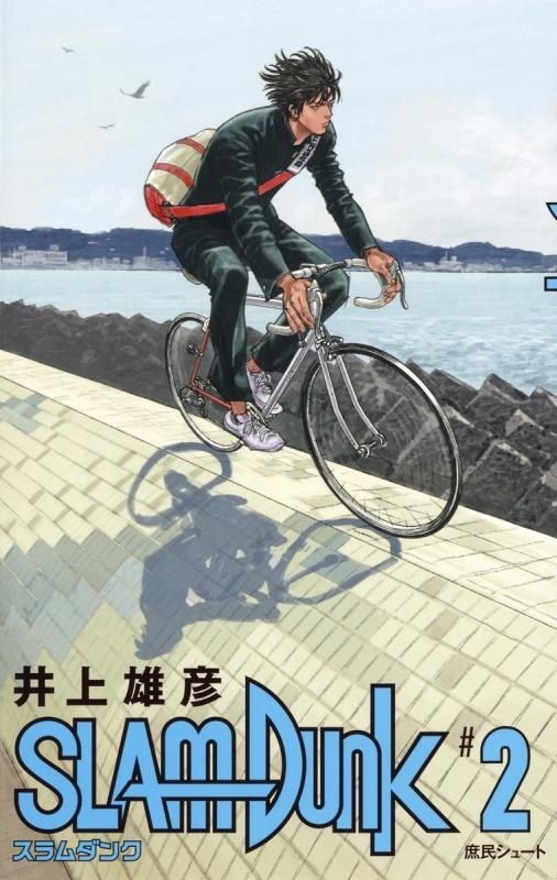 【コミック】SLAM DUNK -スラムダンク- 新装再編版(2)