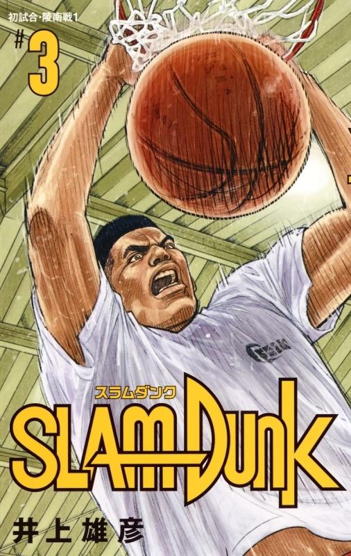 【コミック】SLAM DUNK -スラムダンク- 新装再編版(3)