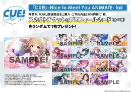 『CUE!』-Nice to Meet You ANIMATE- fair画像