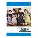 【グッズ-ムック】シラサカの白酒喝采! 料理男子に幸あれ!~DVDガイドブック~の画像