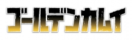 TVアニメ『ゴールデンカムイ』第三期×アニメイト七大キャンペーン画像