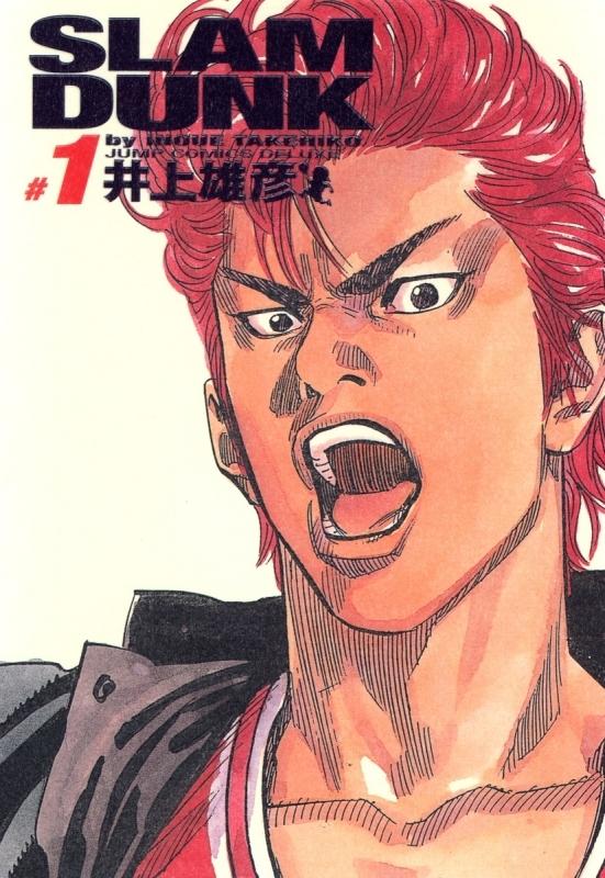 【コミック】SLAM DUNK 完全版(1)