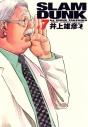 【コミック】SLAM DUNK 完全版(7)の画像