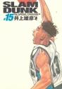 【コミック】SLAM DUNK 完全版(15)の画像