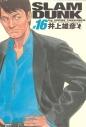 【コミック】SLAM DUNK 完全版(16)の画像
