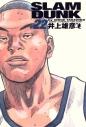 【コミック】SLAM DUNK 完全版(22)の画像