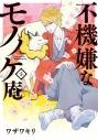 【コミック】不機嫌なモノノケ庵(5)の画像