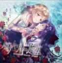 【ドラマCD】ハナキリンの魔法の画像