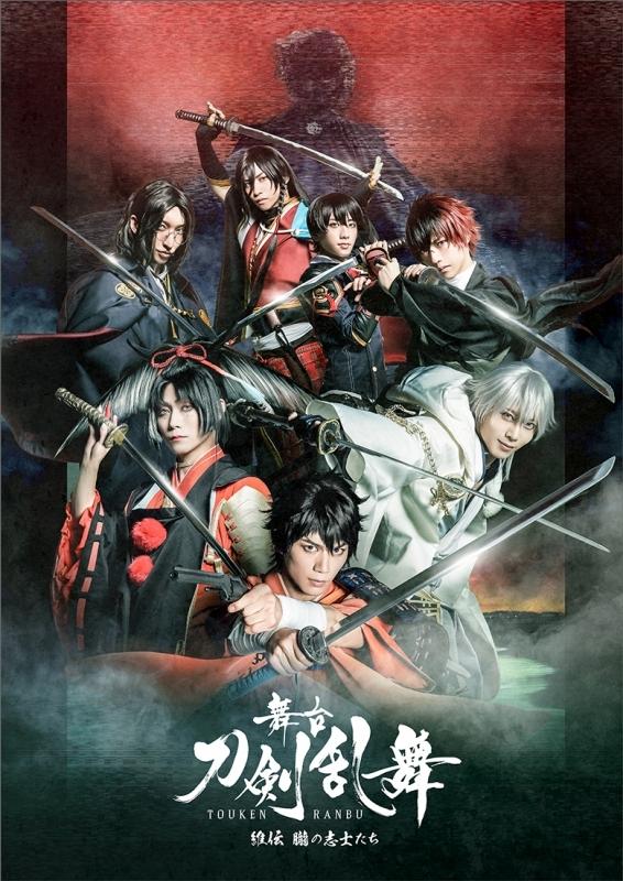 【Blu-ray】舞台 刀剣乱舞 維伝 朧の志士たち 初回限定版