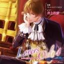 【データ販売】Lovers Only 4 ~あなただけを見つめて~(ドラマCD音声)【出演声優:井上和彦】の画像