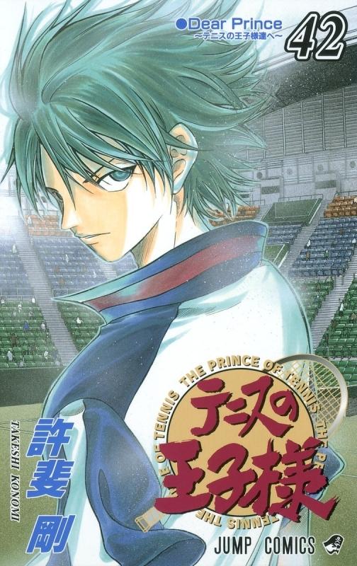 【ポイント還元版(12%)】【コミック】テニスの王子様 1~42巻セット