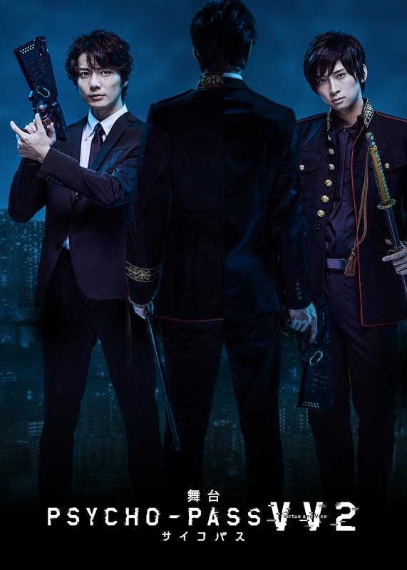【Blu-ray】舞台 PSYCHO-PASS サイコパス Virtue and Vice 2