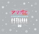 【アルバム】アマガミSS COMPLETE ALBUMの画像