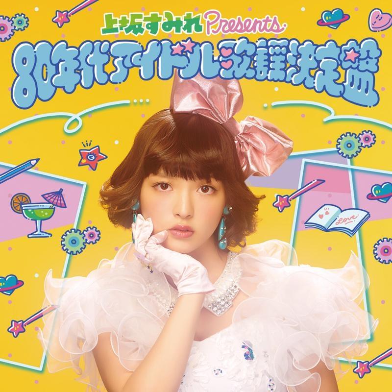 【アルバム】上坂すみれ presents 80年代アイドル歌謡決定盤