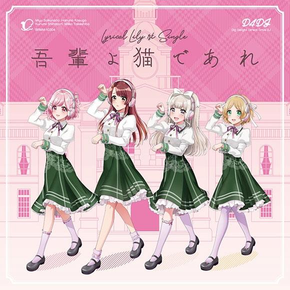 【キャラクターソング】D4DJ Lyrical Lily 吾輩よ猫であれ Blu-ray付生産限定盤