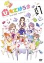 【DVD】TV ひもてはうす Vol.1 初回生産限定版の画像