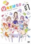 【DVD】TV ひもてはうす Vol.1 初回生産限定版