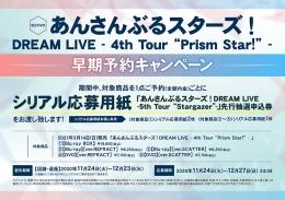 """BD/DVD「あんさんぶるスターズ!DREAM LIVE -4th Tour """"Prism Star!""""-」早期予約キャンペーン画像"""